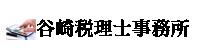 谷崎税理士事務所